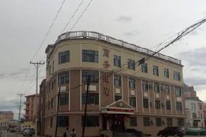 伊春商务酒店