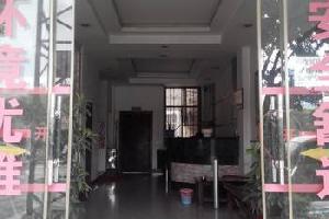 玉溪永康宾馆