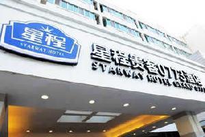 桂林贵客0773酒店(象山景区店)