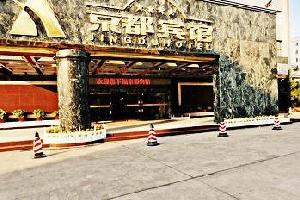 柳州京都宾馆
