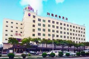 珠海四海商务酒店