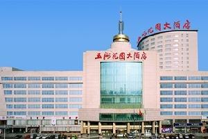 吉林五洲花园大酒店