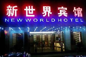 深圳新世界宾馆