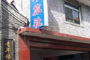 五台山青年旅社