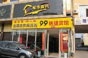 99快捷酒店(开封城市客栈店)