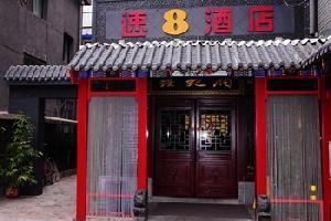 速8酒店(北京后海店)
