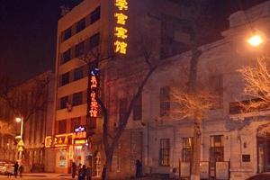 哈尔滨凯瑞酒店/际丰凯瑞酒店预订