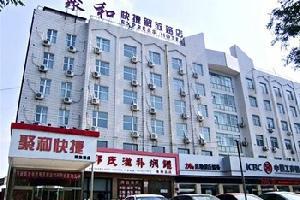 聚和快捷酒店(洛阳解放路店)