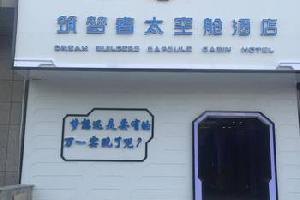 杭州筑梦者太空舱酒店