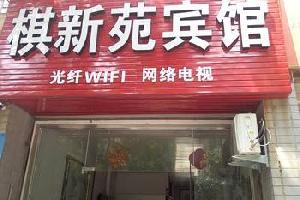 泉州惠安棋新苑宾馆