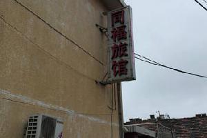 洪泽同福旅馆