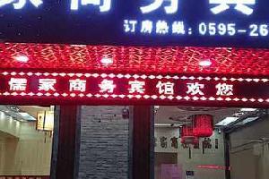 安溪儒家宾馆