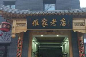 北京姬家老店农家院