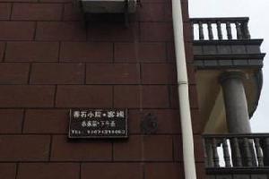 宁波镇海香石小院