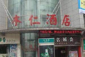 泸州木仁酒店