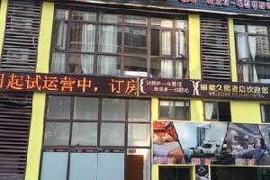 重庆久熙别院酒店