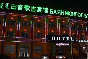 锡林郭勒盟二连浩特白音蒙古宾馆