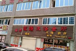 垫江花语商务酒店