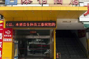 福州闽侯添怡商务酒店