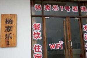 黄冈杨家乐1号酒楼