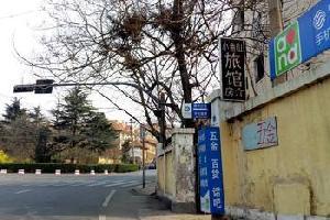 青岛小鱼山旅馆