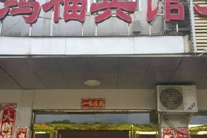 商城汤泉池鸿福宾馆