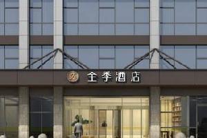 全季酒店(嘉兴万达广场店)
