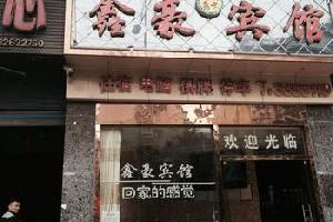 邻水鑫豪宾馆