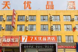 7天优品酒店(中牟方特绿博园店)