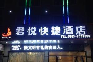 宁德君悦快捷酒店