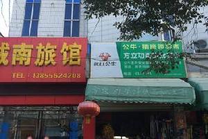 桐城城南旅馆
