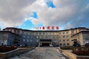赤峰克什克腾鑫悦宾馆(热水镇)
