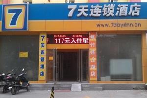 7天连锁酒店(焦作建设路旅游车站店