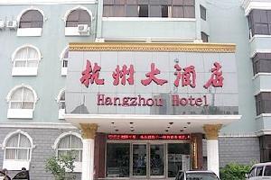 开封军分区杭州大酒店