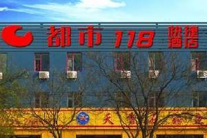 廊坊都市118连锁酒店(和平路店)