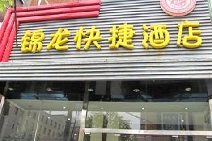 安康锦龙快捷酒店