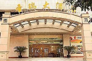 成都圣瑞大酒店 紧邻天府广场春熙路