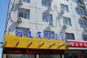 菏泽锦庭商务宾馆