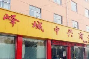 枣庄峄城中兴商务宾馆