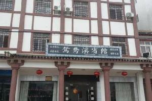 京山鸳鸯溪宾馆