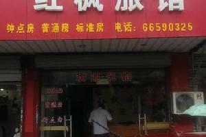 苏州红枫旅馆