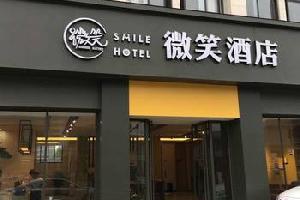 青神微笑酒店