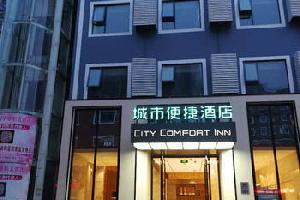 城市便捷酒店(浠水熊湖路店)