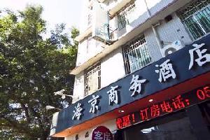 海京商务酒店
