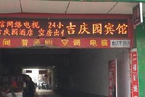 利辛吉庆园宾馆