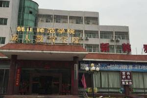 潮州新韩雅餐厅