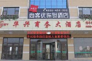 青岛尚客优连锁酒店艺术广场店