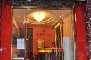 重庆星青年宾馆
