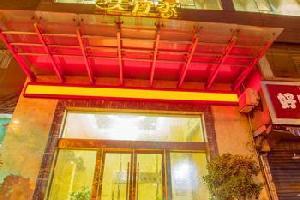 自贡美宜家商务酒店