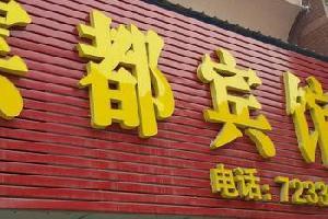 蚌埠五河云都宾馆